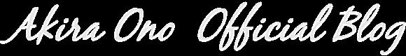 アパレルバイヤー×情報発信でライフデザイン♪小野明のブログ